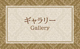 ギャラリーページリンク画像
