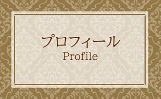 Profileへリンク