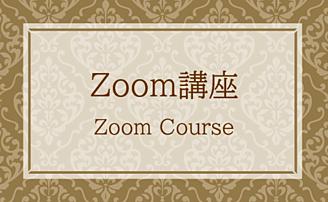 zoom講座へリンク
